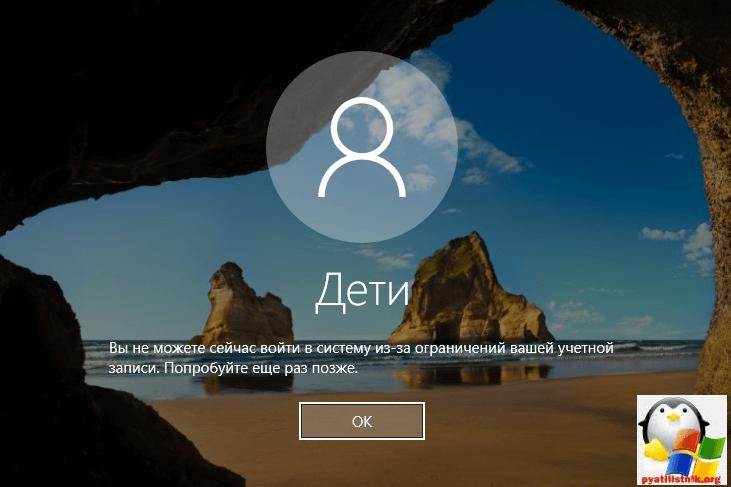 установить ограничение времени работы для локальной учетной записи Windows 10-2
