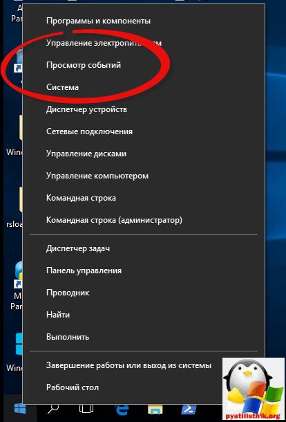время работы windows 10-6