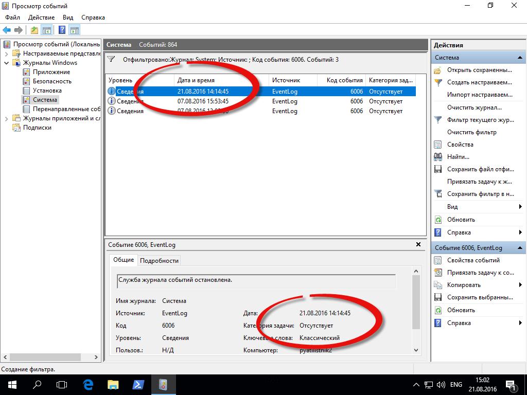 время работы windows 10-8