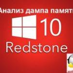 Анализ дампа памяти windows 10 Redstone