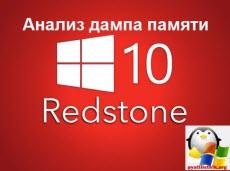 анализ дампа памяти windows 10