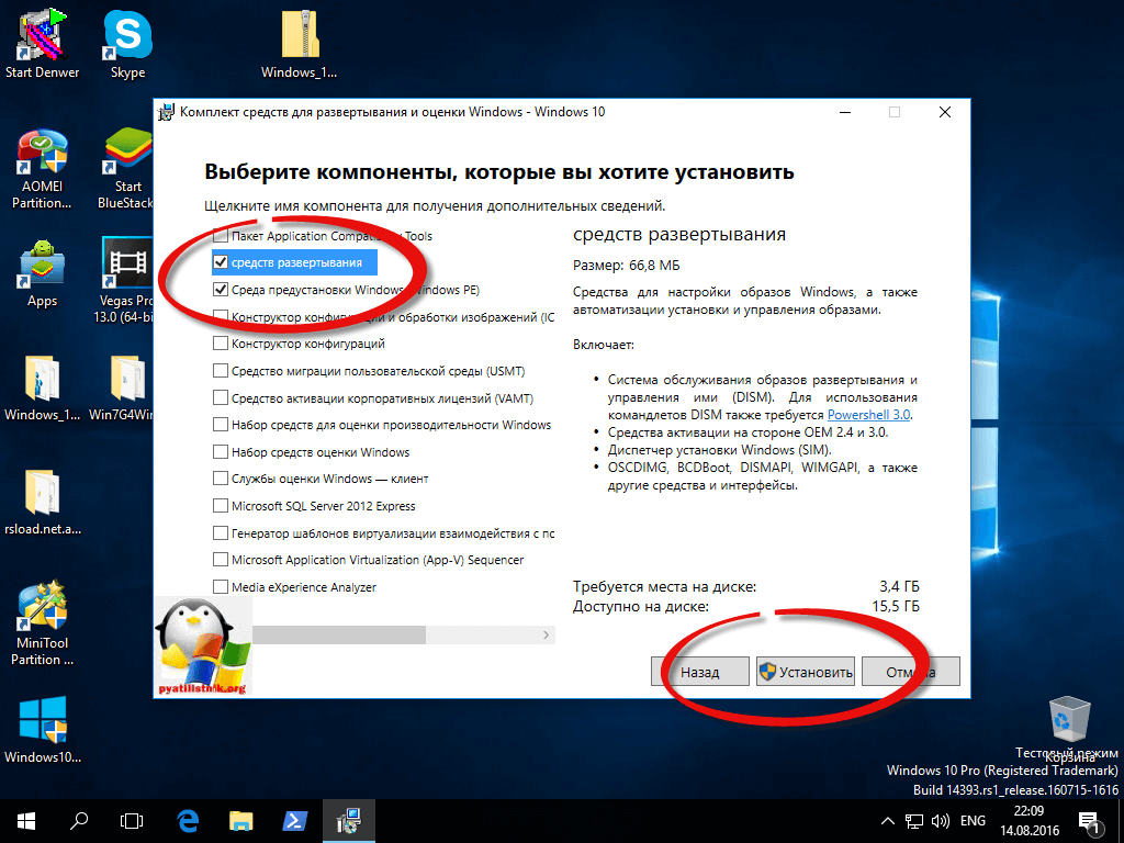 windows 10 adk-5