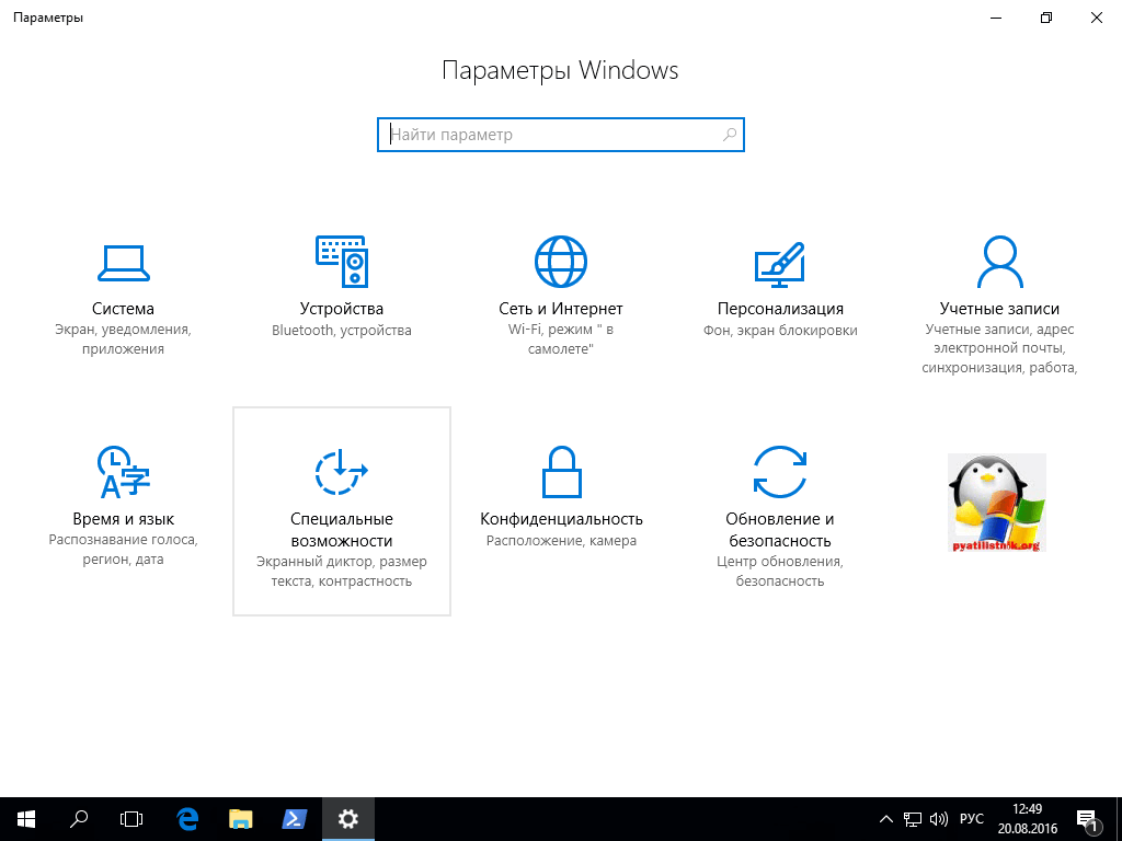 windows 10 перестала работать камера-5