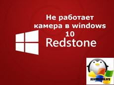 Не работает камера в windows 10 redstone