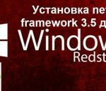 Установка net framework 3.5 для windows 10 redstone