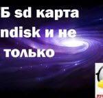 1 ТБ sd карта sandisk и не только