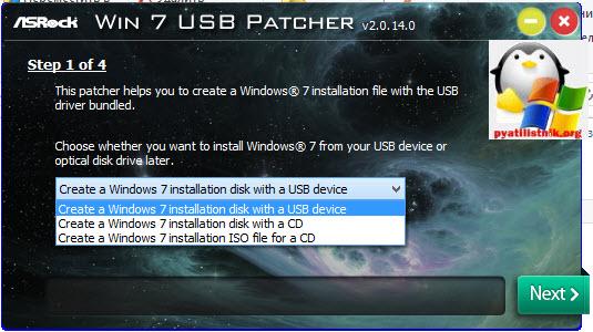 Добавить драйвера в образ windows 7 с помощью USB Patcher-1
