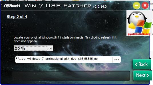Добавить драйвера в образ windows 7 с помощью USB Patcher-2