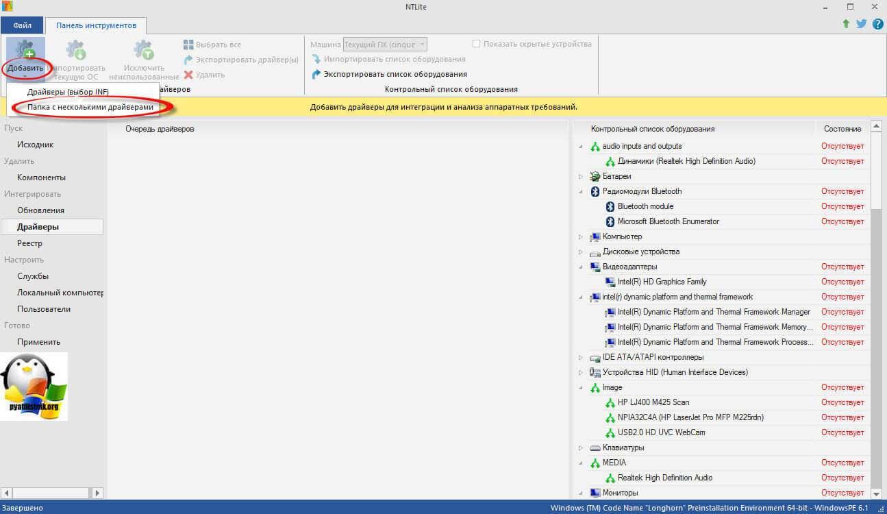 Интеграция драйвера usb 3.0 в windows 7-1