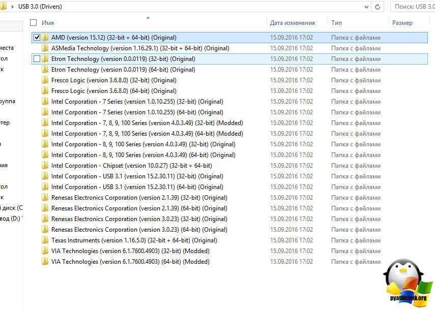 Интеграция драйвера usb 3.0 в windows 7-2