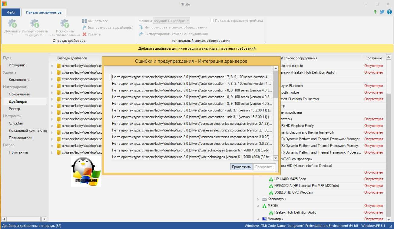 Интеграция драйвера usb 3.0 в windows 7-3