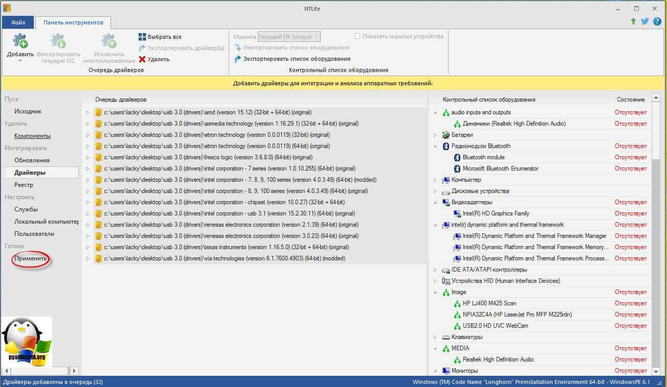 Интеграция драйвера usb 3.0 в windows 7-4