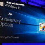 Как обновить windows 10 до anniversary update, два метода