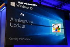 Как обновить windows 10 до anniversary update