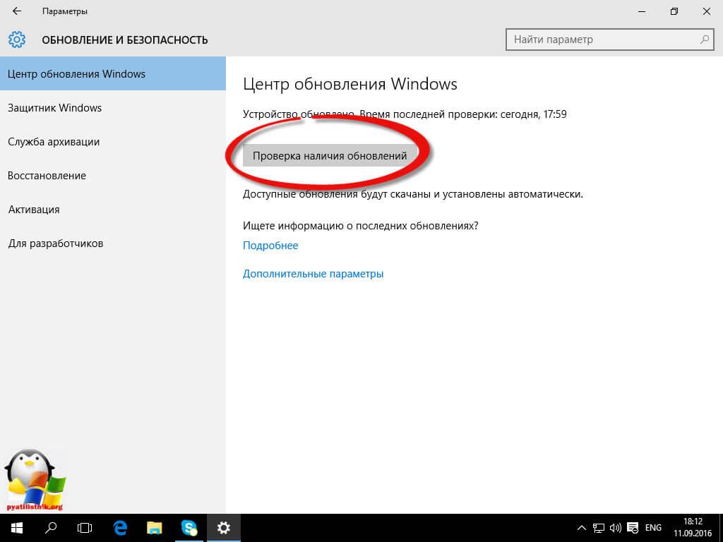 Как получить обновление windows 10 anniversary update-3