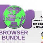 Как пользоваться tor браузером в Windows 10