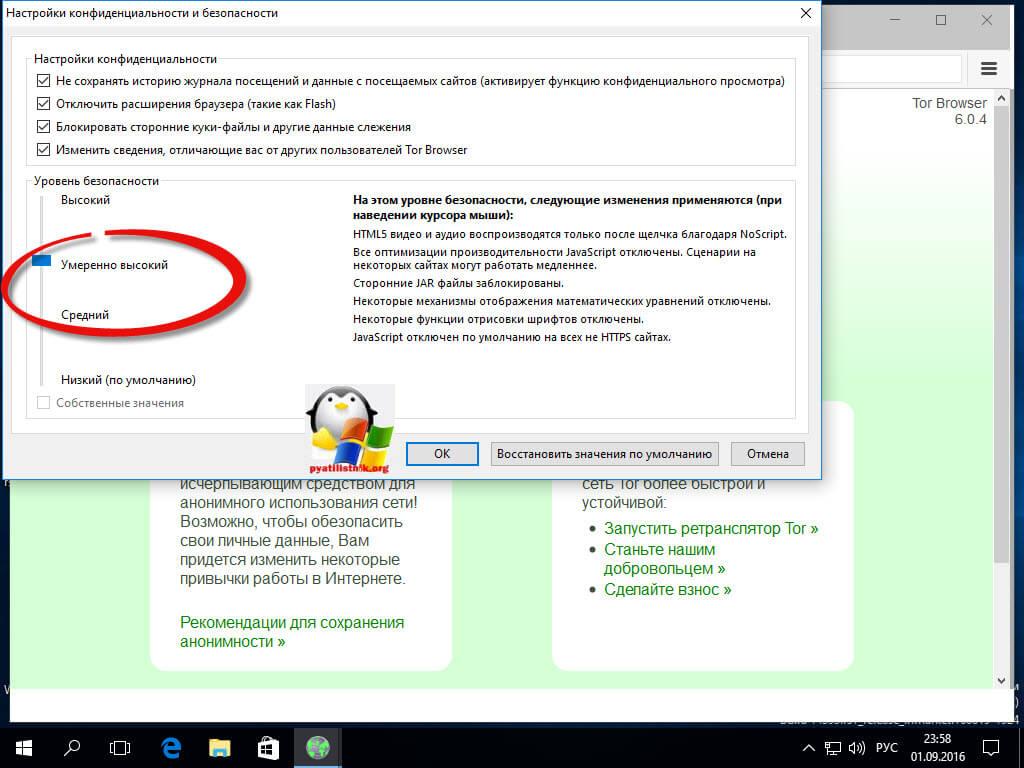 Как пользоваться tor браузером в Windows 10-3