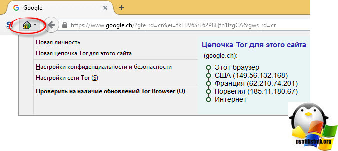 Как пользоваться tor браузером в Windows 10-4