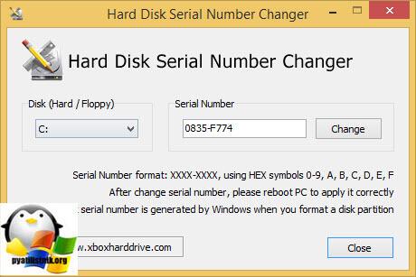 Как поменять серийный номер жесткого диска
