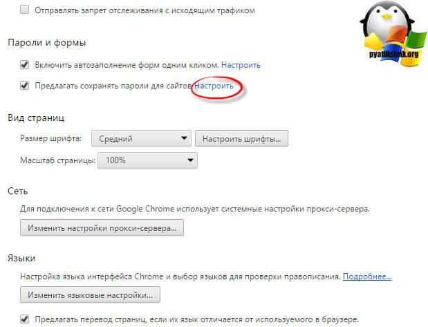 Как посмотреть сохраненные пароли в браузерах-5