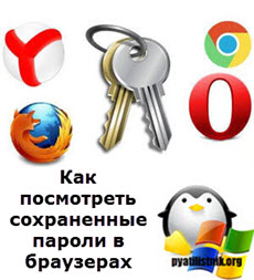 Как посмотреть сохраненные пароли в браузерах