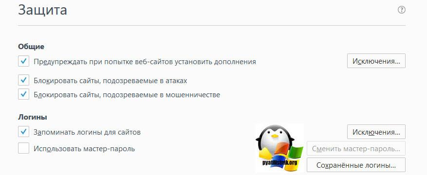 Как посмотреть сохраненные пароли в браузере-2