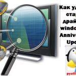 Как удалить старые драйвера windows 10 Anniversary Update