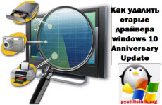 kak-udalit-staryie-drayvera-windows-10-anniversary-update