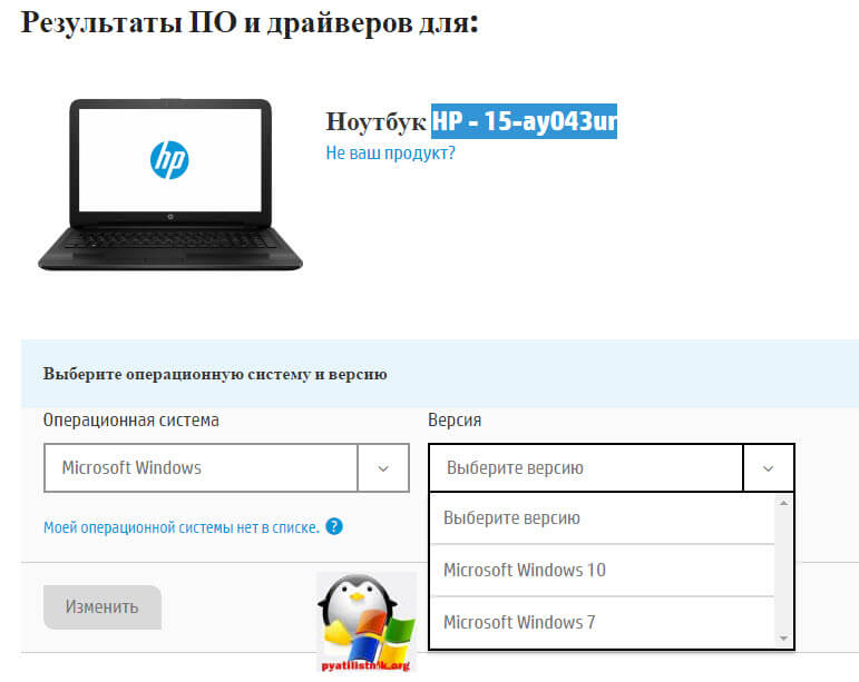 Как установить Windows 7 на ноутбук HP 15-ay043ur
