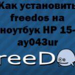 Как установить freedos на ноутбук HP 15-ay043ur