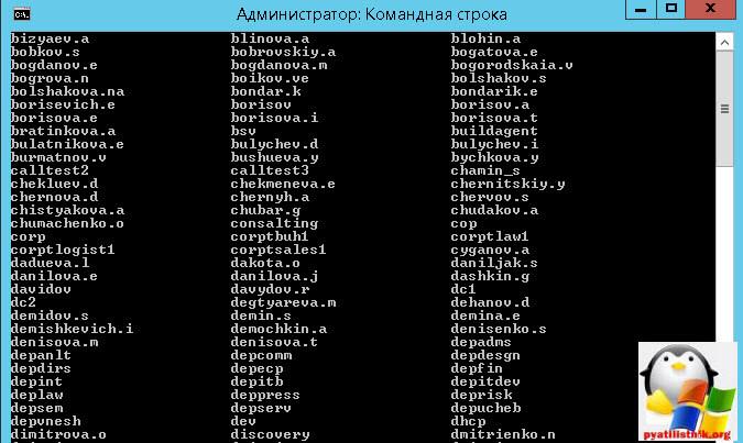 Как узнать sid пользователя windows в домене-3