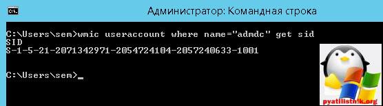 Как узнать sid пользователя windows в домене-4