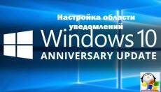 Настройка области уведомлений windows 10 Anniversary Update