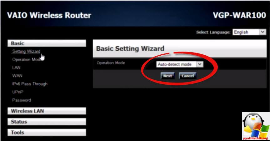 Не работает vpn на Sony VAIO Fit 13A-4