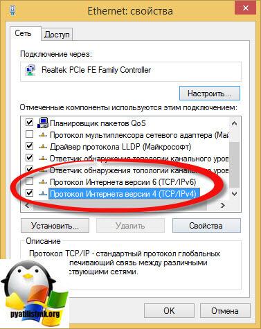 Не удается найти DNS-адрес сервера-2
