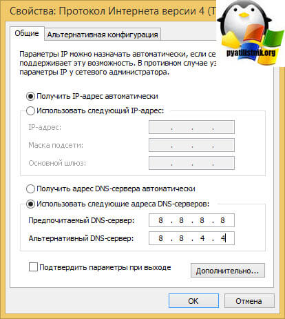 Не удается найти DNS-адрес сервера-3