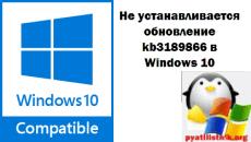 Не устанавливается обновление kb3189866 в Windows 10-1