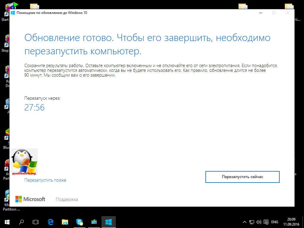 Обновить windows 10 до anniversary update