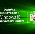 Ошибка 0x80070422 в windows 10 anniversary update
