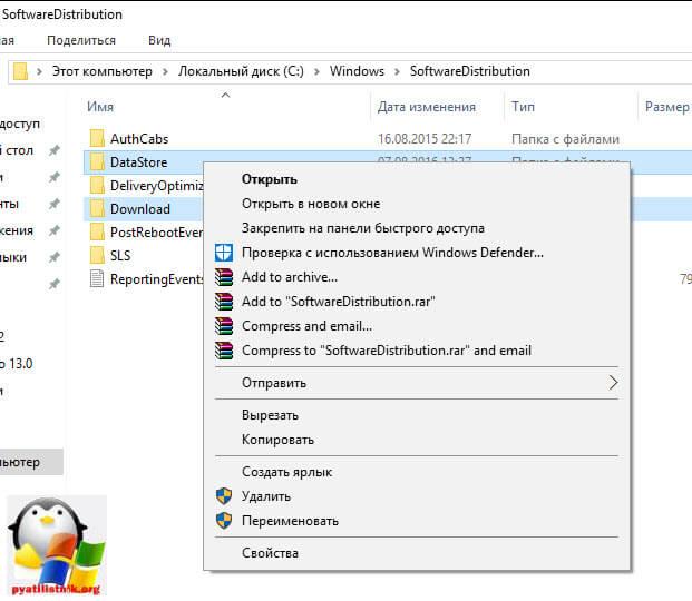 Ошибка 0x80070422 в windows 10 anniversary update-5