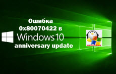 Ошибка 0x80070422 в windows 10 anniversary update