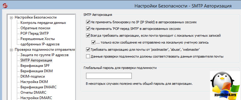 Ошибка доставки 550 5.7.0 Message rejected per DKIM policy-1