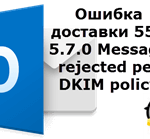 Ошибка доставки 550 5.7.0 Message rejected per DKIM policy