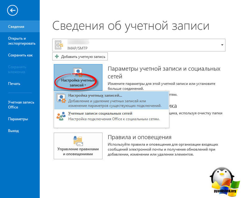 Ошибка доставки 550 5.7.0 Message rejected per DKIM policy-2