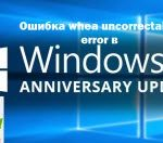 Ошибка whea uncorrectable error в Windows 10 anniversary update
