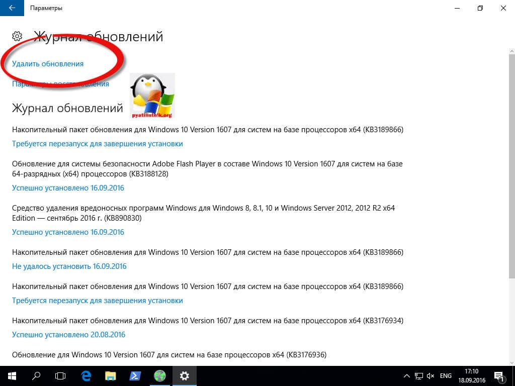 Ошибка whea uncorrectable error в Windows 10 anniversary update-4
