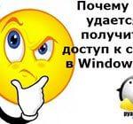 Не удается получить доступ к сайту в Windows 10