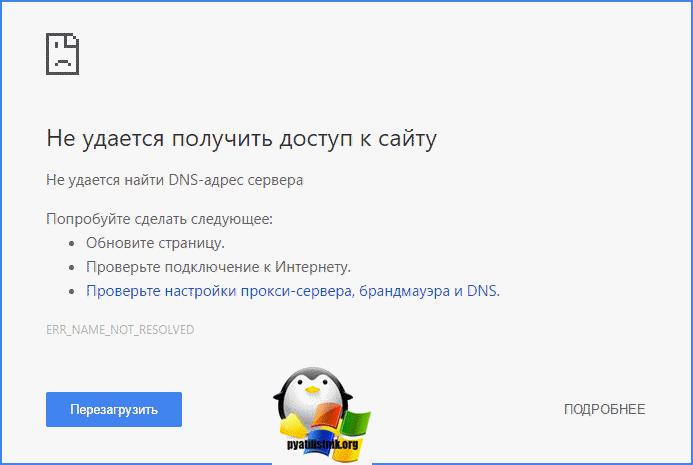 Почему не удается получить доступ к сайту в Windows 10-2