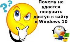 Почему не удается получить доступ к сайту в Windows 10