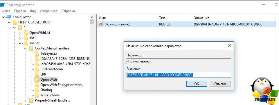 Пропало меню открыть с помощью в Windows 10 anniversary update-3
